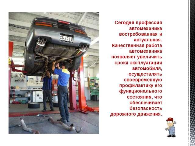 Сегодня профессия автомеханика востребованная и актуальная. Качественная раб...