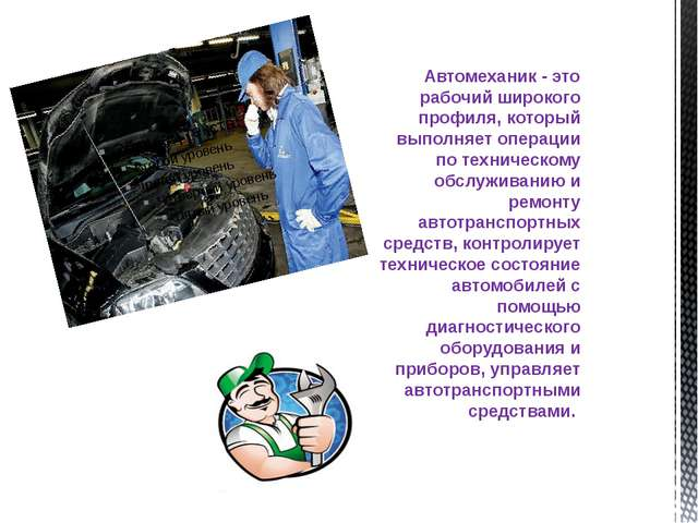 Автомеханик - это рабочий широкого профиля, который выполняет операции по т...
