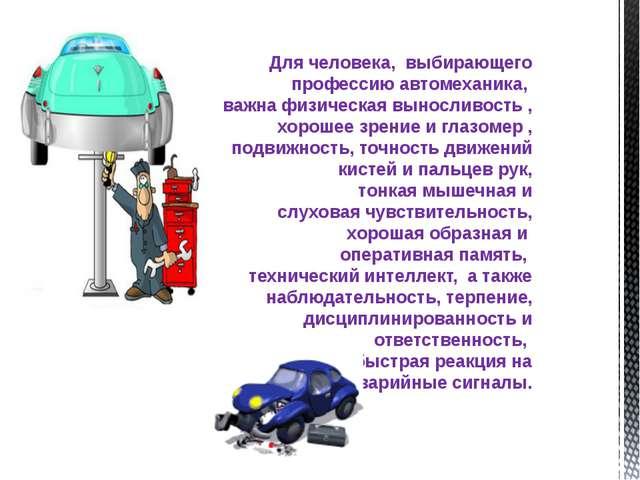 Для человека, выбирающего профессию автомеханика, важнафизическая выносливо...