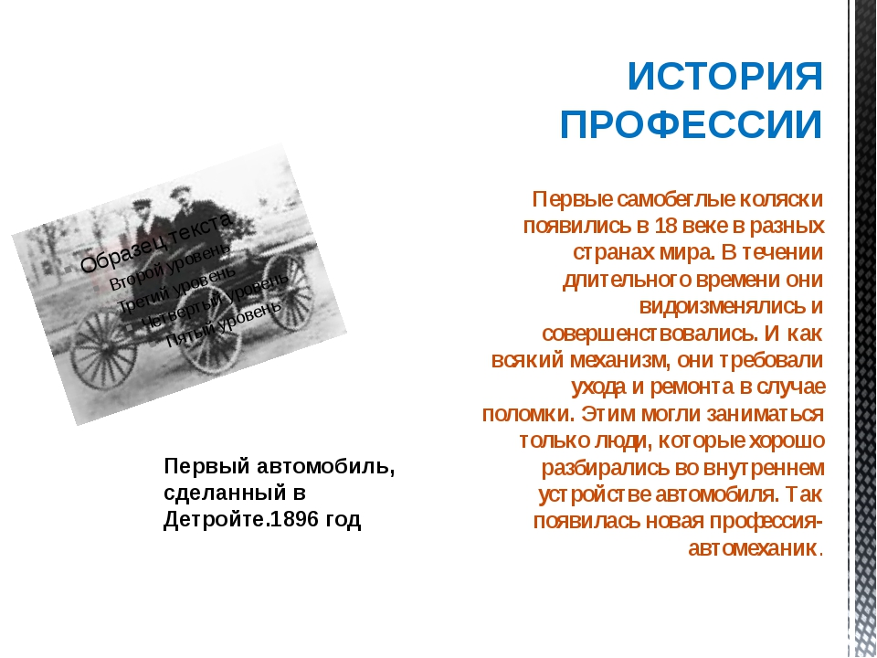 ИСТОРИЯ ПРОФЕССИИ Первые самобеглые коляски появились в 18 веке в разных стра...