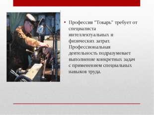 """Профессия """"Токарь"""" требует от специалиста интеллектуальных и физических затр"""