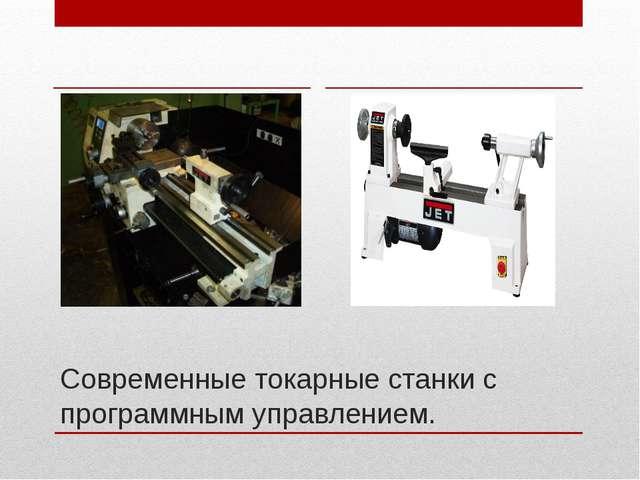 Современные токарные станки с программным управлением.
