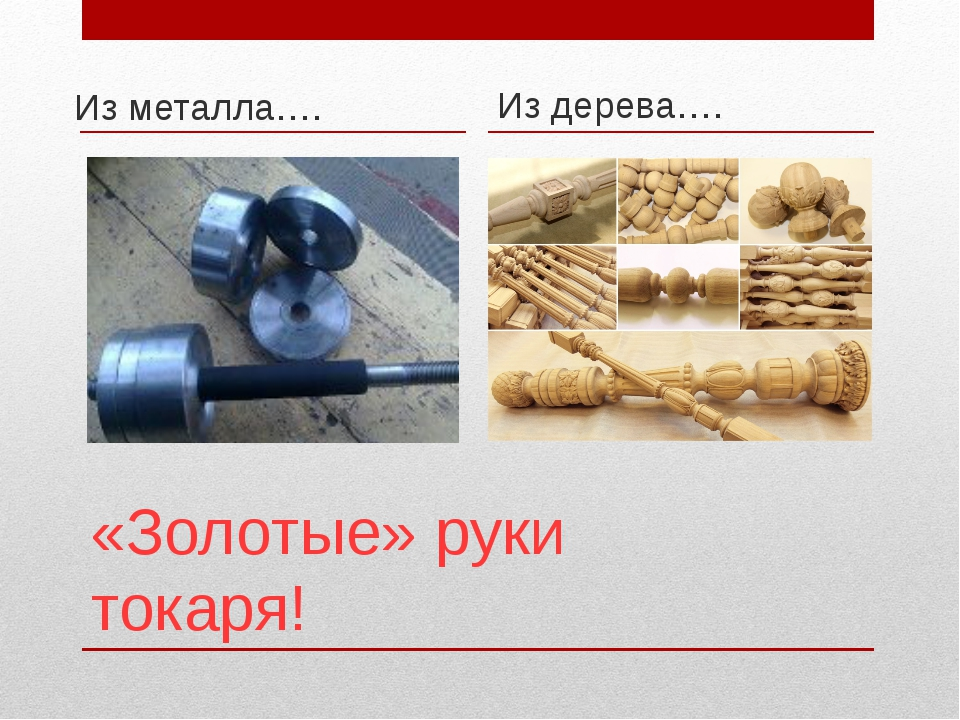 «Золотые» руки токаря! Из металла…. Из дерева….