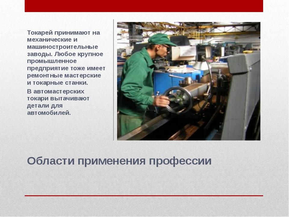 Области применения профессии Токарей принимают на механические и машиностроит...