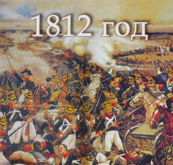 Отечественная война 1812 года (аудиокнига). . Скачать бесплатно История. . Книги.