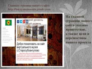 Главная страница нашего сайта http://burzyanmuseum.jimdo.com На главной стран