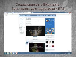 Социальная сеть ВКонтакте. Есть группы для подготовки к ЕГЭ