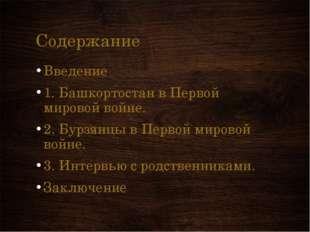 Содержание Введение 1. Башкортостан в Первой мировой войне. 2. Бурзянцы в Пер