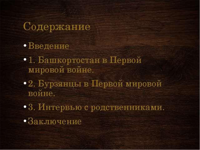 Содержание Введение 1. Башкортостан в Первой мировой войне. 2. Бурзянцы в Пер...