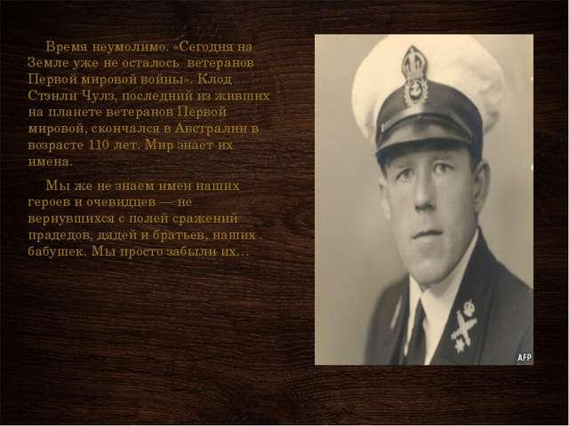Время неумолимо. «Сегодня на Земле уже не осталось ветеранов Первой мировой...