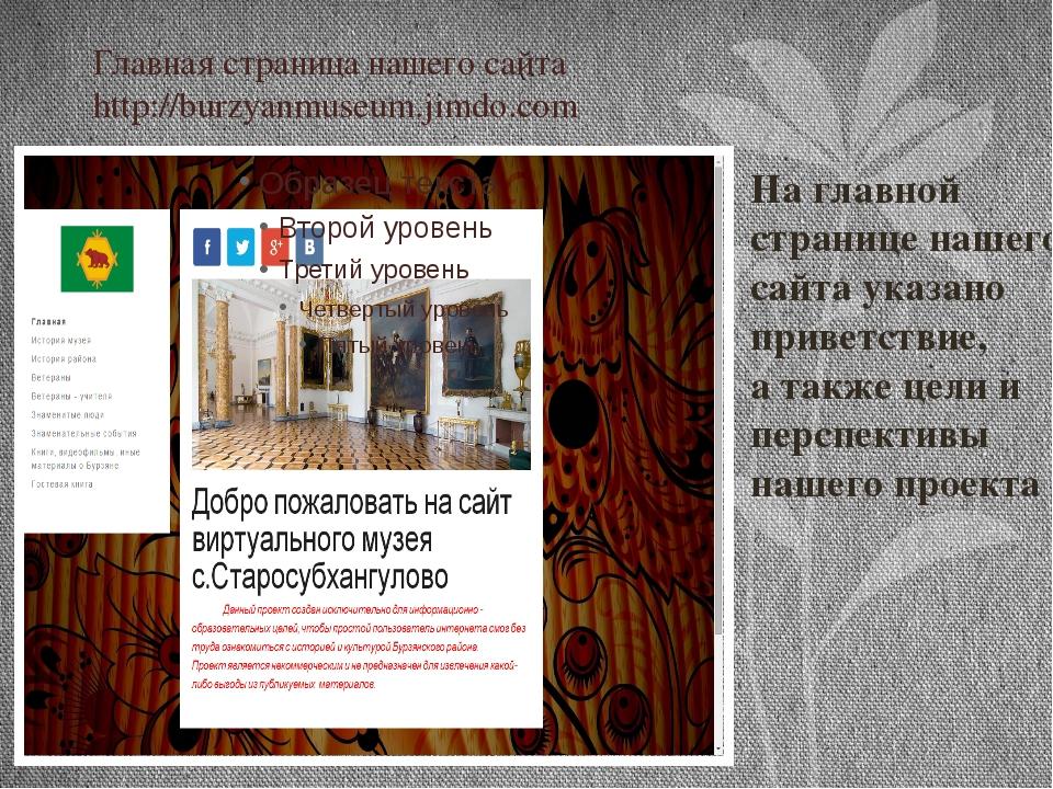 Главная страница нашего сайта http://burzyanmuseum.jimdo.com На главной стран...