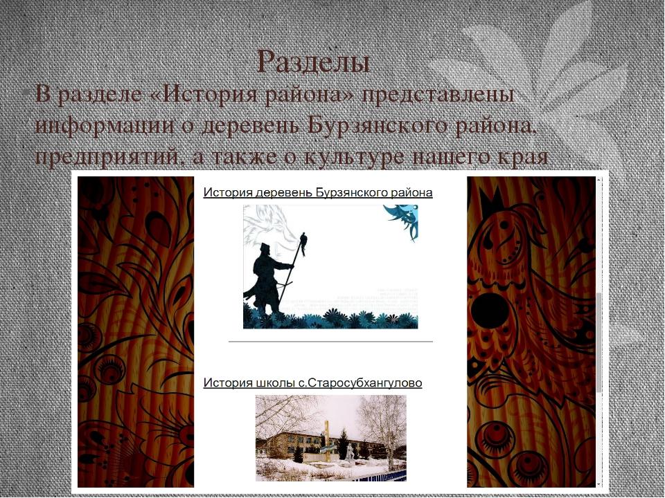 Разделы В разделе «История района» представлены информации о деревень Бурзянс...