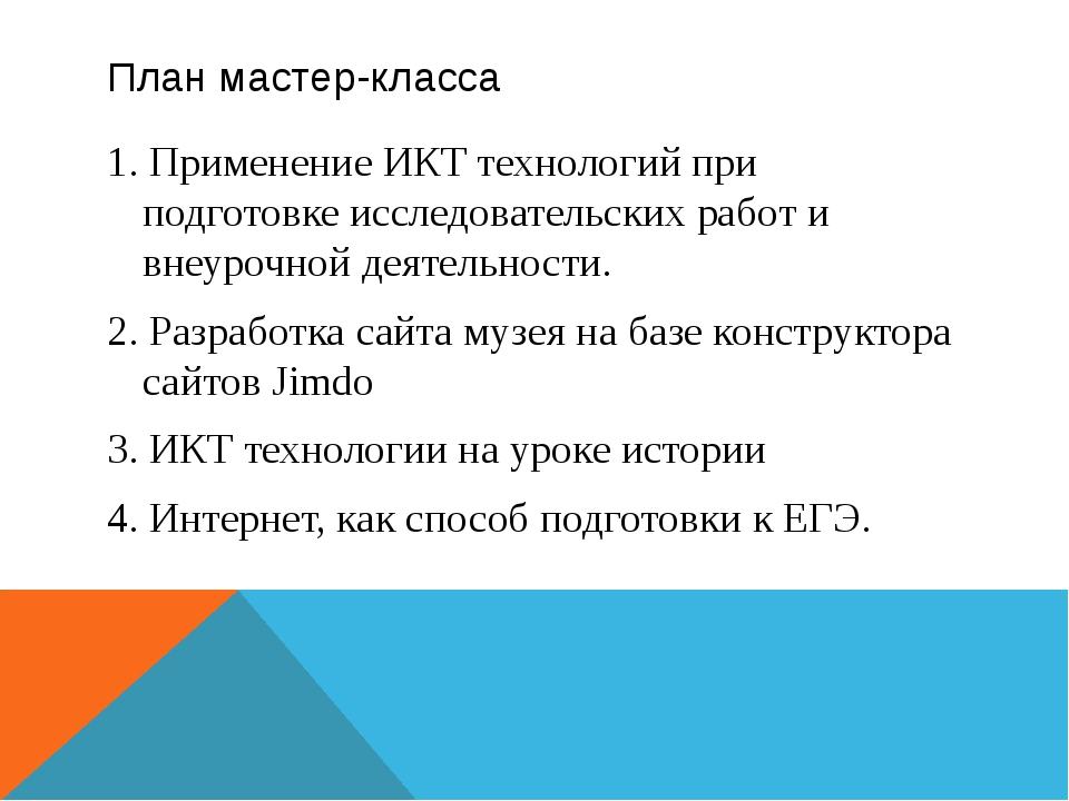 План мастер-класса 1. Применение ИКТ технологий при подготовке исследовательс...
