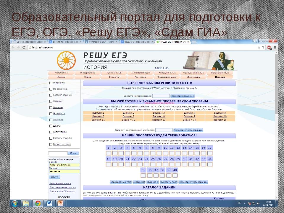 Образовательный портал для подготовки к ЕГЭ, ОГЭ. «Решу ЕГЭ», «Сдам ГИА»