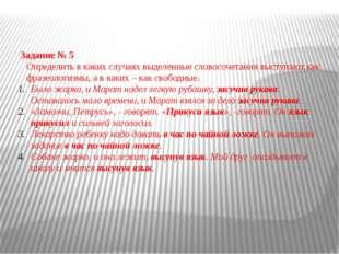 Задание № 5 Определить в каких случаях выделенные словосочетания выступают к
