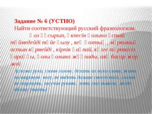 Задание № 6 (УСТНО) Найти соответствующий русский фразеологизм. Қол құсырып,