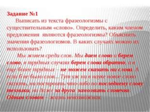 Задание №1 Выписать из текста фразеологизмы с существительным «слово». Опреде