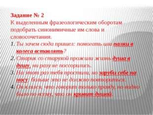 Задание № 2 К выделенным фразеологическим оборотам подобрать синонимичные им