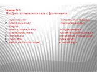 Задание № 3 Подобрать антонимические пары из фразеологизмов.  первая скрипка