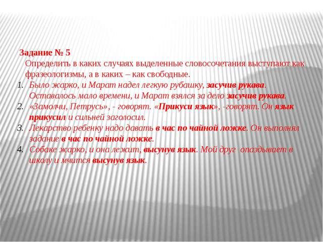 Задание № 5 Определить в каких случаях выделенные словосочетания выступают к...