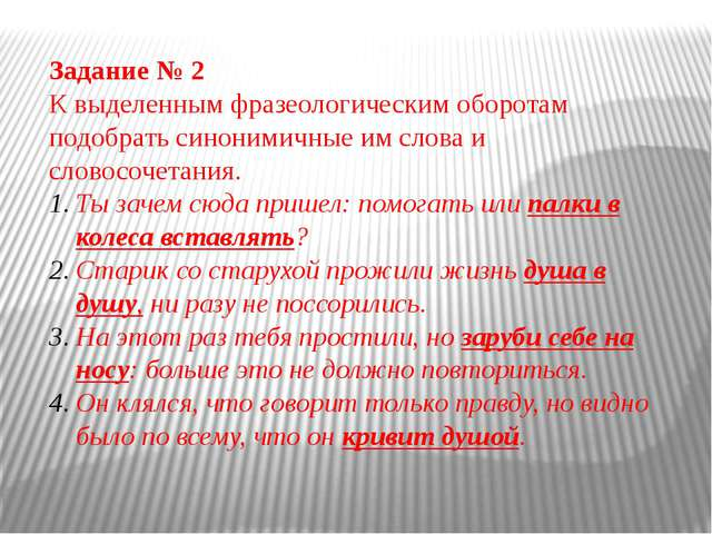 Задание № 2 К выделенным фразеологическим оборотам подобрать синонимичные им...