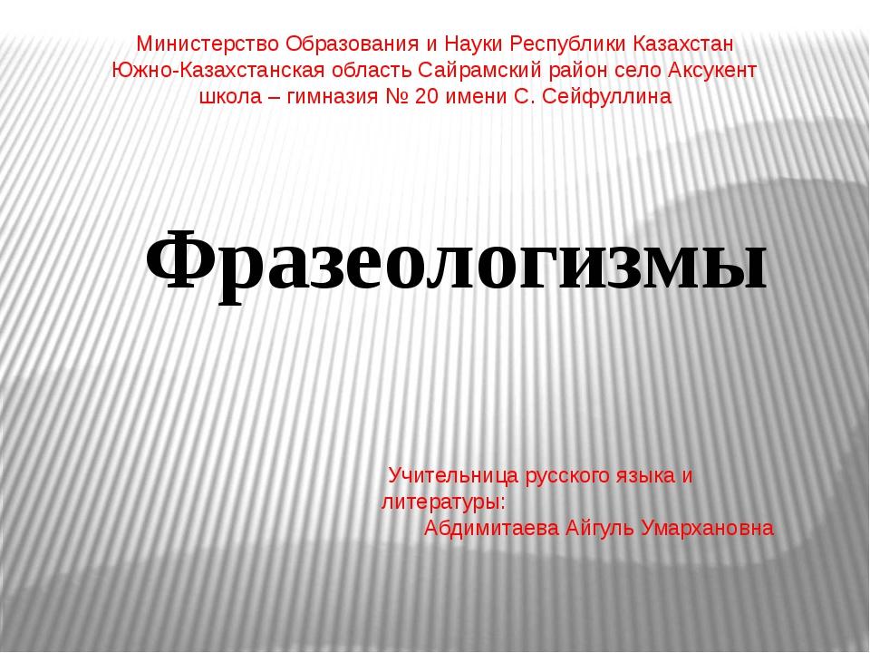 Фразеологизмы Министерство Образования и Науки Республики Казахстан Южно-Каза...