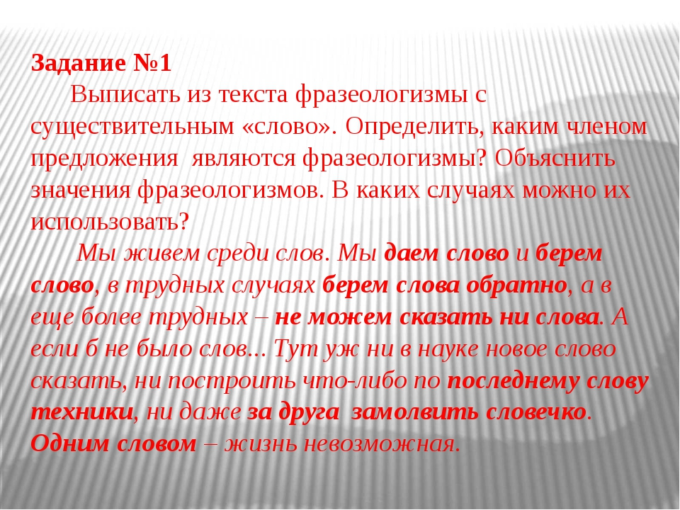 Задание №1 Выписать из текста фразеологизмы с существительным «слово». Опреде...