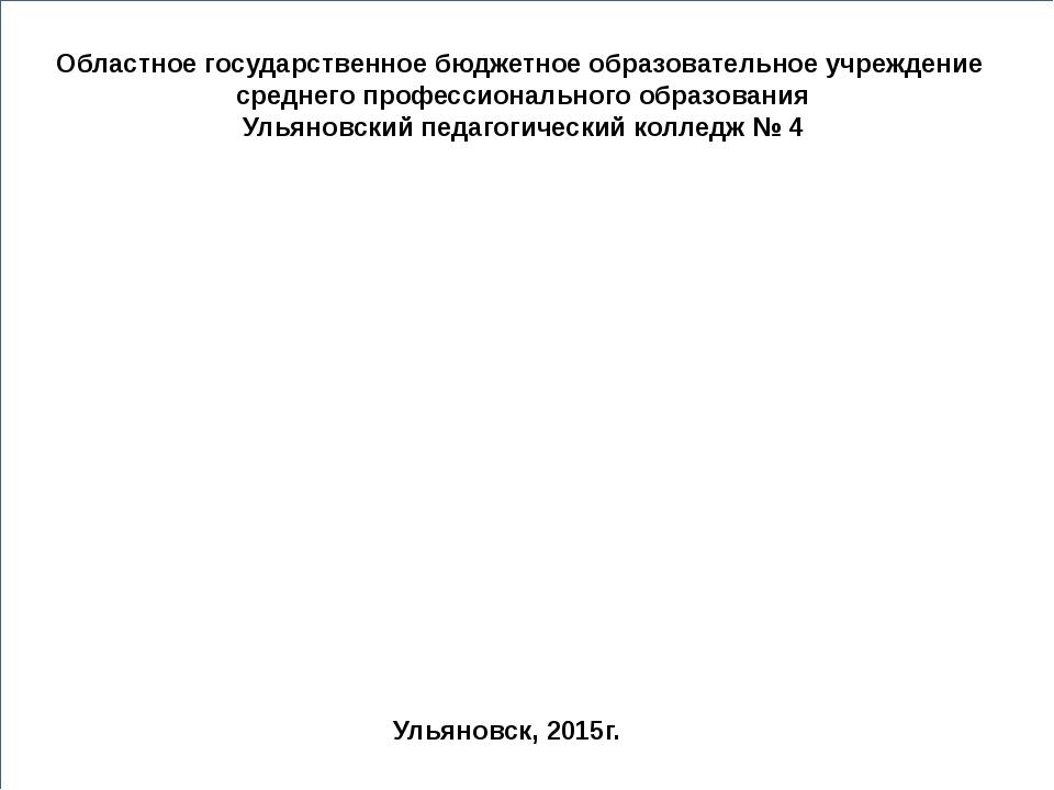 Областное государственное бюджетное образовательное учреждение среднего проф...