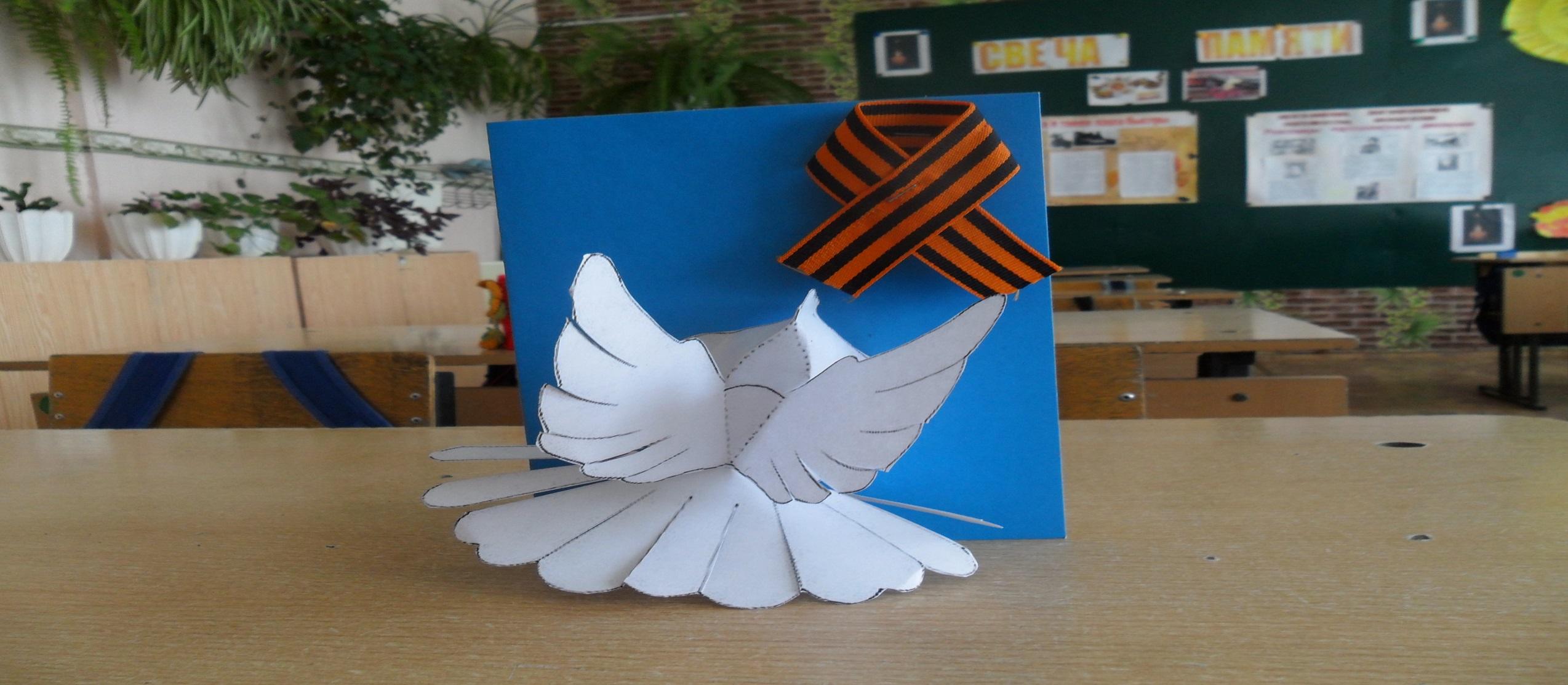 Открытки, голубь мира открытка из бумаги