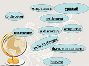 to discover a discovery settlement быть в опасности to be in danger открытие