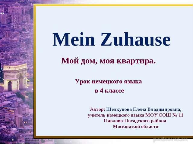 Mein Zuhause Мой дом, моя квартира. Урок немецкого языка в 4 классе Автор: Ше...