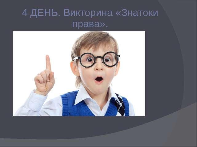 4 ДЕНЬ. Викторина «Знатоки права».
