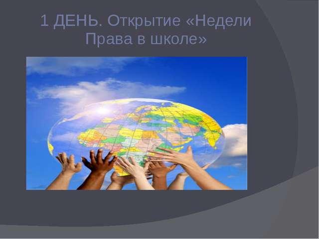 1 ДЕНЬ. Открытие «Недели Права в школе»