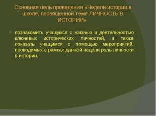 Основная цель проведения «Недели истории в школе, посвященной теме ЛИЧНОСТЬ В