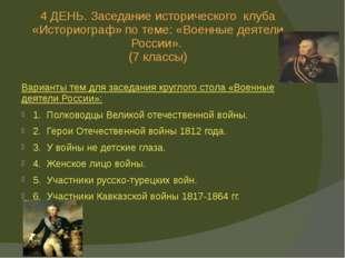 4 ДЕНЬ. Заседание исторического клуба «Историограф» по теме: «Военные деятели