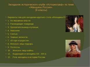 Заседание исторического клуба «Историограф» по теме: «Женщины России». (8 кла