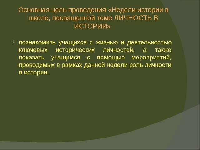 Основная цель проведения «Недели истории в школе, посвященной теме ЛИЧНОСТЬ В...