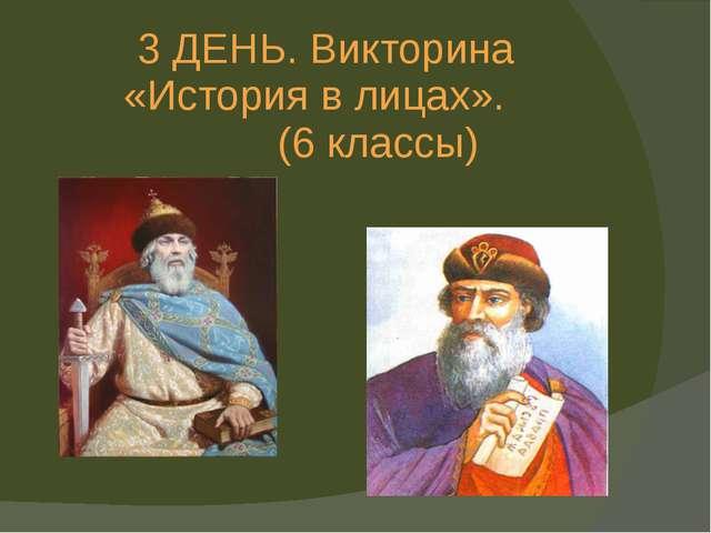 3 ДЕНЬ. Викторина «История в лицах». (6 классы)