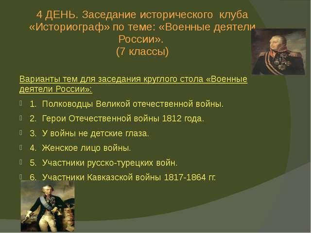 4 ДЕНЬ. Заседание исторического клуба «Историограф» по теме: «Военные деятели...
