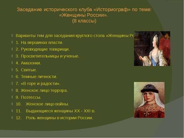 Заседание исторического клуба «Историограф» по теме: «Женщины России». (8 кла...