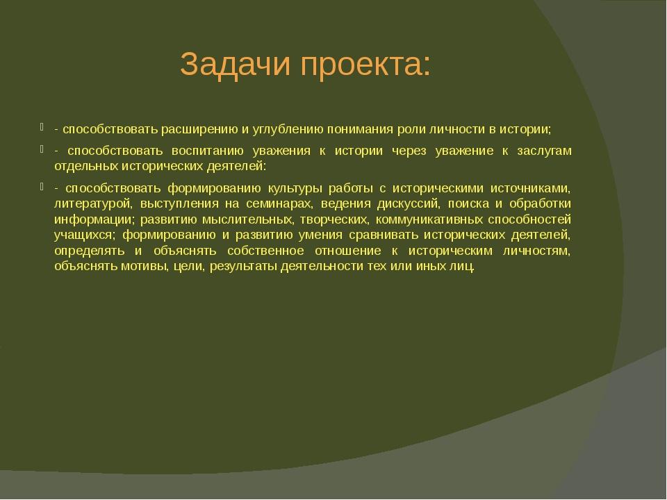 Задачи проекта: - способствовать расширению и углублению понимания роли лично...