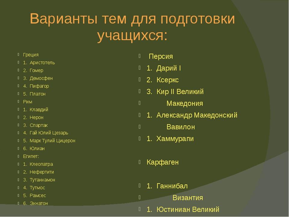 Варианты тем для подготовки учащихся: Греция 1.Аристотель 2.Гомер 3.Демосф...