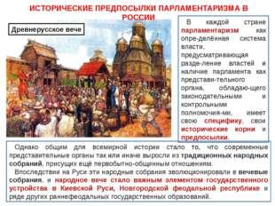ИСТОРИЧЕСКИЕ ПРЕДПОСЫЛКИ ПАРЛАМЕНТАРИЗМА В РОССИИ Однако общим для всемирной