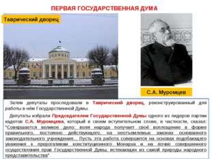 ПЕРВАЯ ГОСУДАРСТВЕННАЯ ДУМА Затем депутаты проследовали в Таврический дворец,