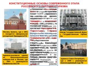 КОНСТИТУЦИОННЫЕ ОСНОВЫ СОВРЕМЕННОГО ЭТАПА РОССИЙСКОГО ПАРЛАМЕНТАРИЗМА Москва,