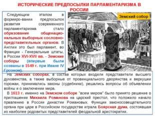 ИСТОРИЧЕСКИЕ ПРЕДПОСЫЛКИ ПАРЛАМЕНТАРИЗМА В РОССИИ На Земских соборах, в соста