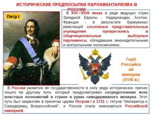 ИСТОРИЧЕСКИЕ ПРЕДПОСЫЛКИ ПАРЛАМЕНТАРИЗМА В РОССИИ В России развитие её госуда