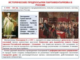 ИСТОРИЧЕСКИЕ ПРЕДПОСЫЛКИ ПАРЛАМЕНТАРИЗМА В РОССИИ Более удачной оказалась про