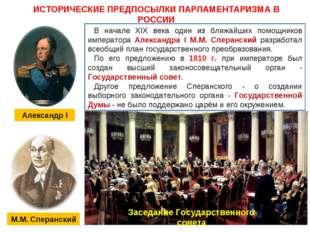 ИСТОРИЧЕСКИЕ ПРЕДПОСЫЛКИ ПАРЛАМЕНТАРИЗМА В РОССИИ В начале XIX века один из б