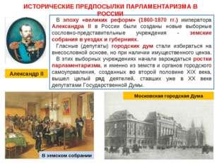 В эпоху «великих реформ» (1860-1870 гг.) императора Александра II в России бы
